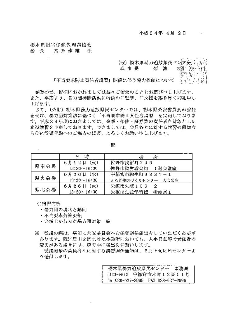 不当要求防止責任者講習20120423152158467のサムネイル