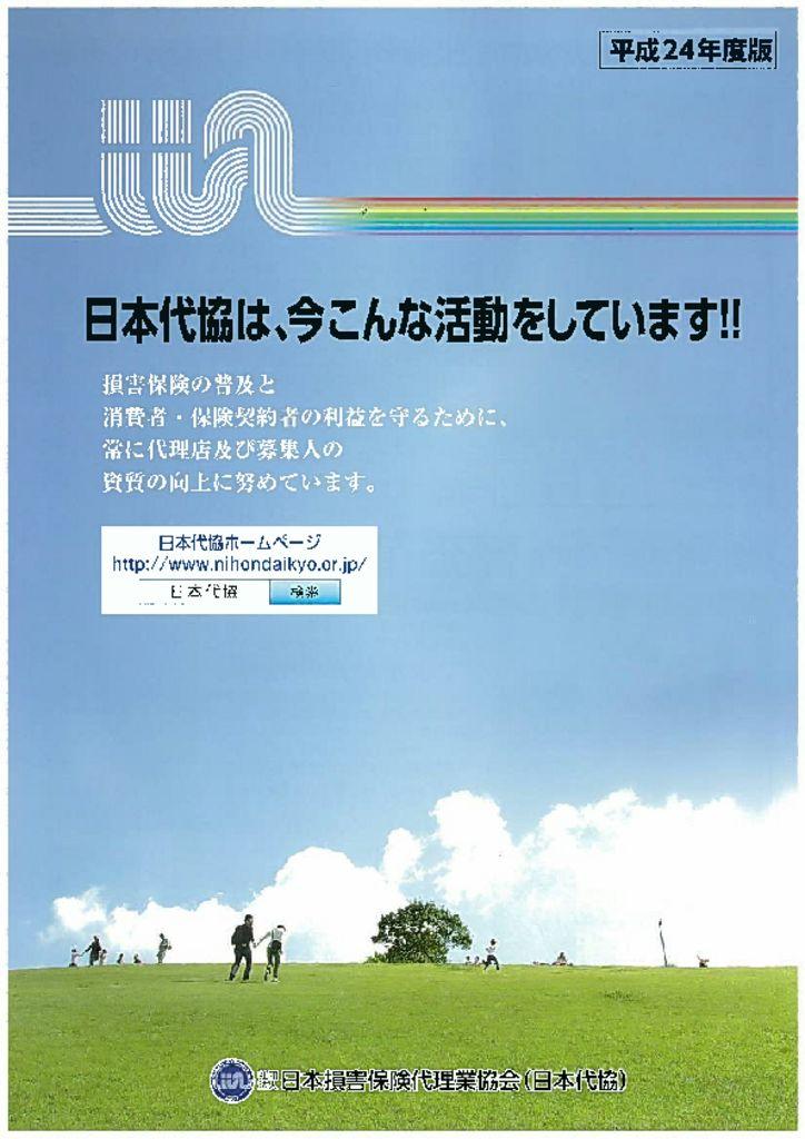 日本代協活動概況パンフレットのサムネイル