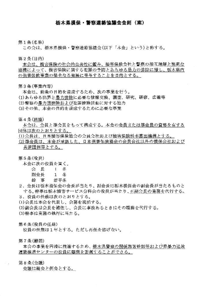 栃木県損保・警察連絡協議会img836のサムネイル