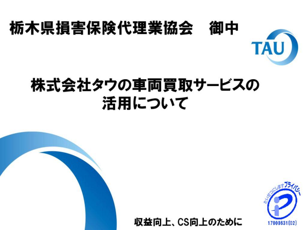 栃木県損害保険代理業協会様資料のサムネイル