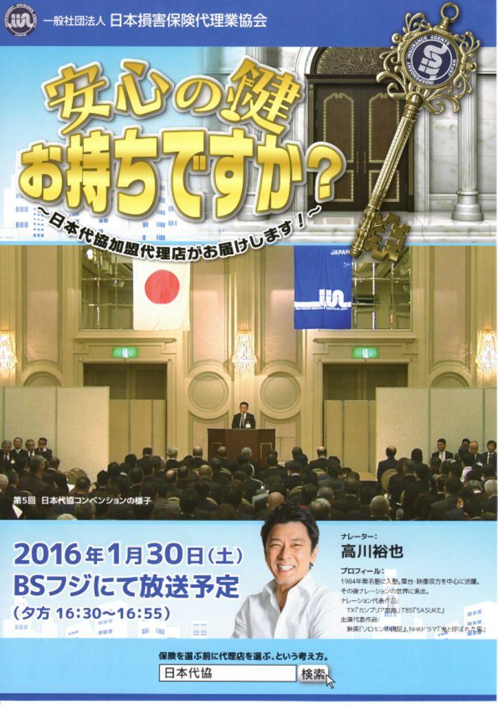 第15-175号日本代協PR企画番組の放映とDVDのサムネイル