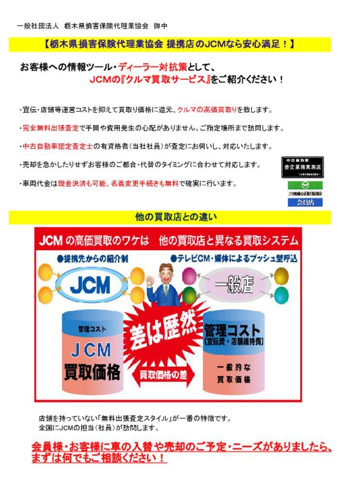 JCM中古車買取栃木代協201512のサムネイル