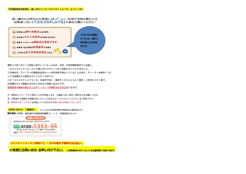 JCM個人リースコミコミ栃木代協201512のサムネイル