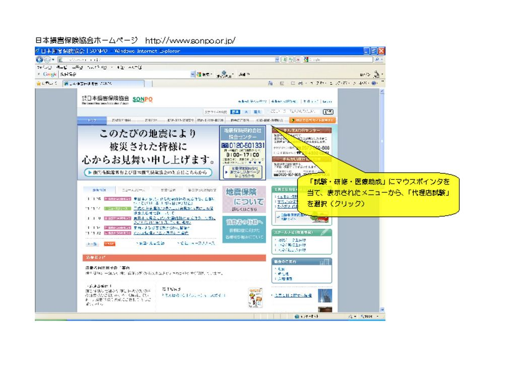 20111222_1sisutem_manualのサムネイル